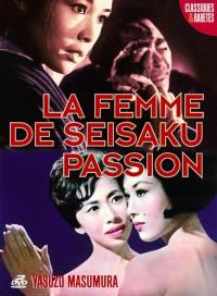 Masumura vol1 - dvd