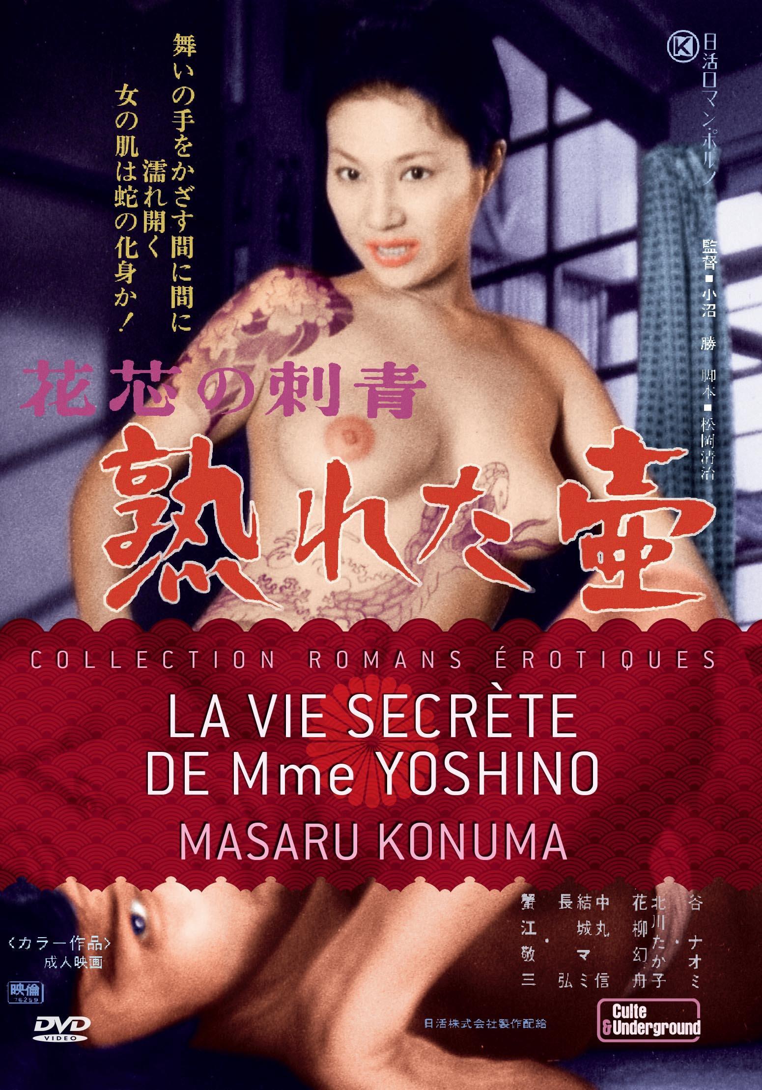 Vie secrete de madame yoshino (la) - dvd