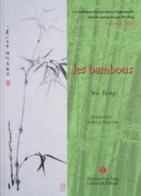 Les techniques de la peinture traditionnelle chinoise enseignée par Wu Peng, Les bambous