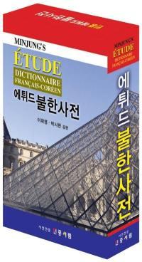 Minjung's étude dictionnaire français-coréen