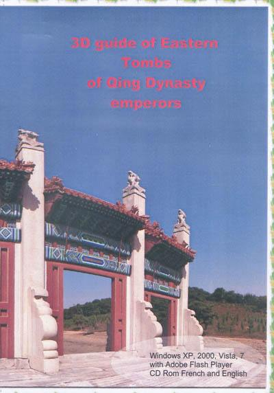 3D guide of Eastern tombs of Qing dynasty emperors