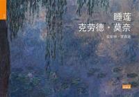 Les nymphéas de Claude Monet (en chinois)