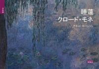 Les nymphéas de Claude Monet (en japonais)
