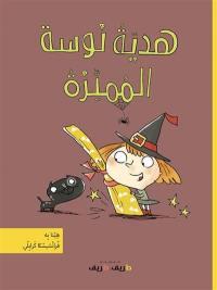 L'anniversaire de Pénélope (en arabe)
