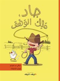 Joe, roi du lasso (en arabe)