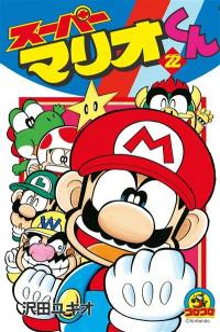Super Mario. Volume 22,