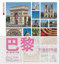 Paris, toujours Paris ! (en chinois)