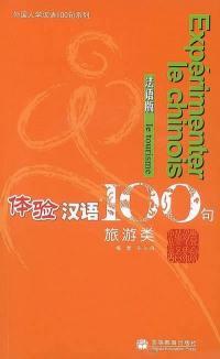 Expérimenter le chinois en 100 phrases, Le tourisme