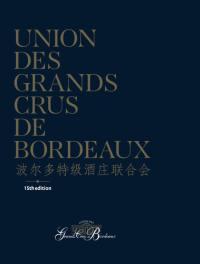 Union des grands crus de Bordeaux (en mandarin)