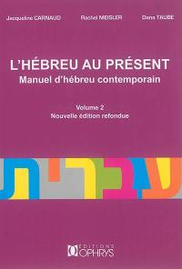 L'hébreu au présent. Volume 2,