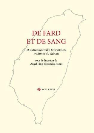Anthologie historique de la prose romanesque taïwanaise moderne. Volume 3, De fard et de sang