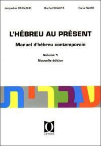 L'hébreu au présent. Volume 1,