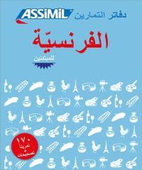 Français (en arabe)