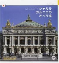 L'Opéra de Charles Garnier (en japonais)