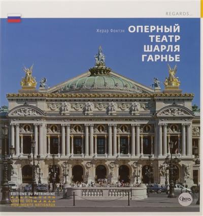 L'Opéra de Charles Garnier (en russe)