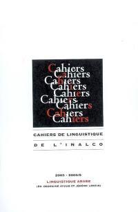 Cahiers de linguistique. n° 5, Linguistique arabe