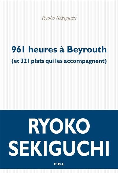 961 heures à Beyrouth (et 321 plats qui les accompagnent)