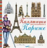 Ces monuments qui racontent Paris (en russe) : des arènes de Lutèce à la Grande Arche de la Défense