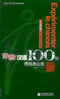 Expérimenter le chinois en 100 phrases, Les termes usuels