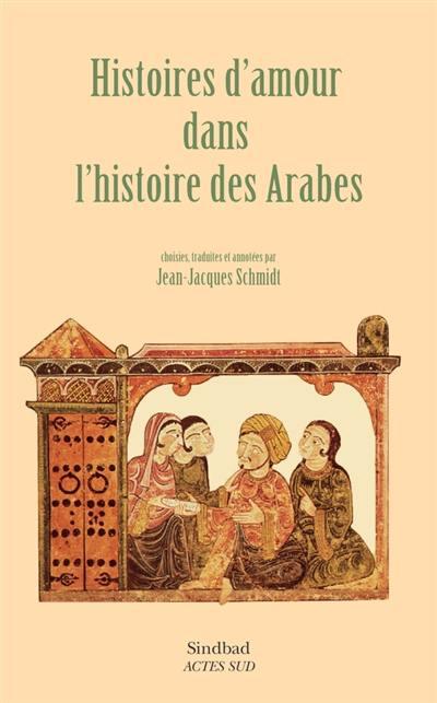 Histoires d'amour dans l'histoire des Arabes