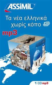 Le nouveau grec sans peine